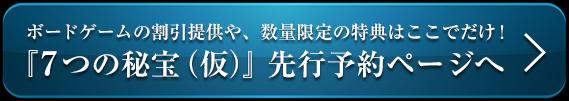 「7つの秘宝(仮)」先行予約ページへ