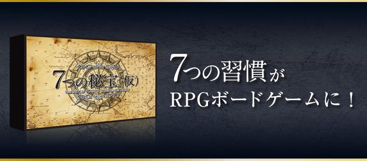 7つの習慣がRPGボードゲームに!